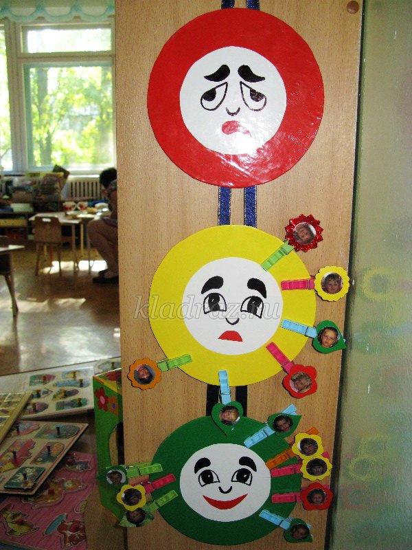 Доска настроения в детском саду картинки