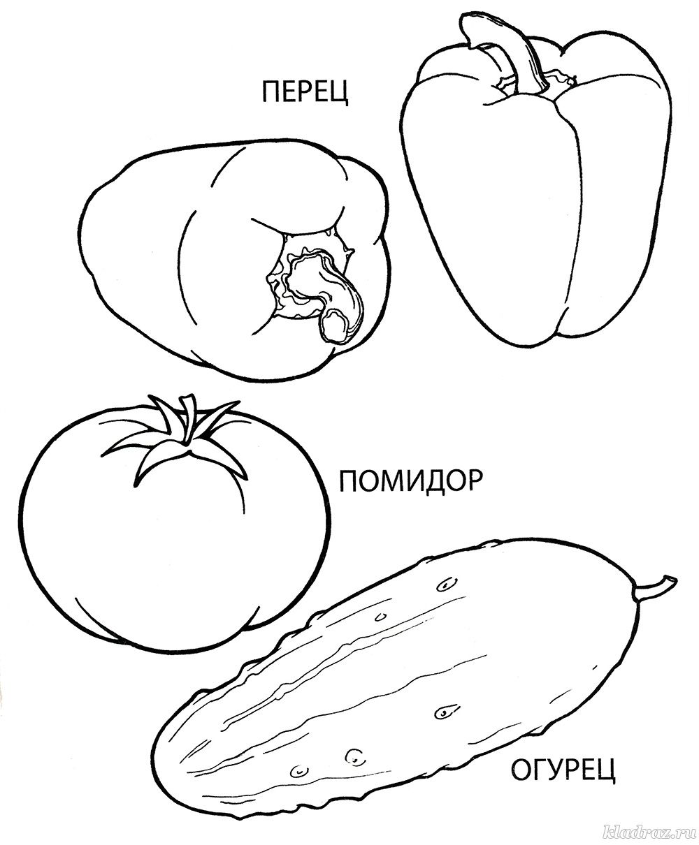 Раскраска для детей 4-5 лет. Овощи