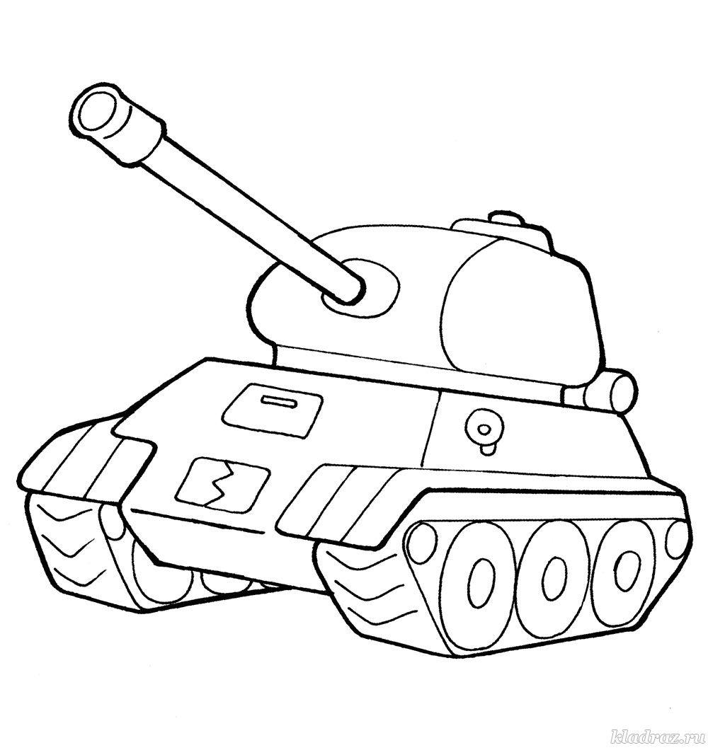 Раскраска для детей от 4 лет. Танк
