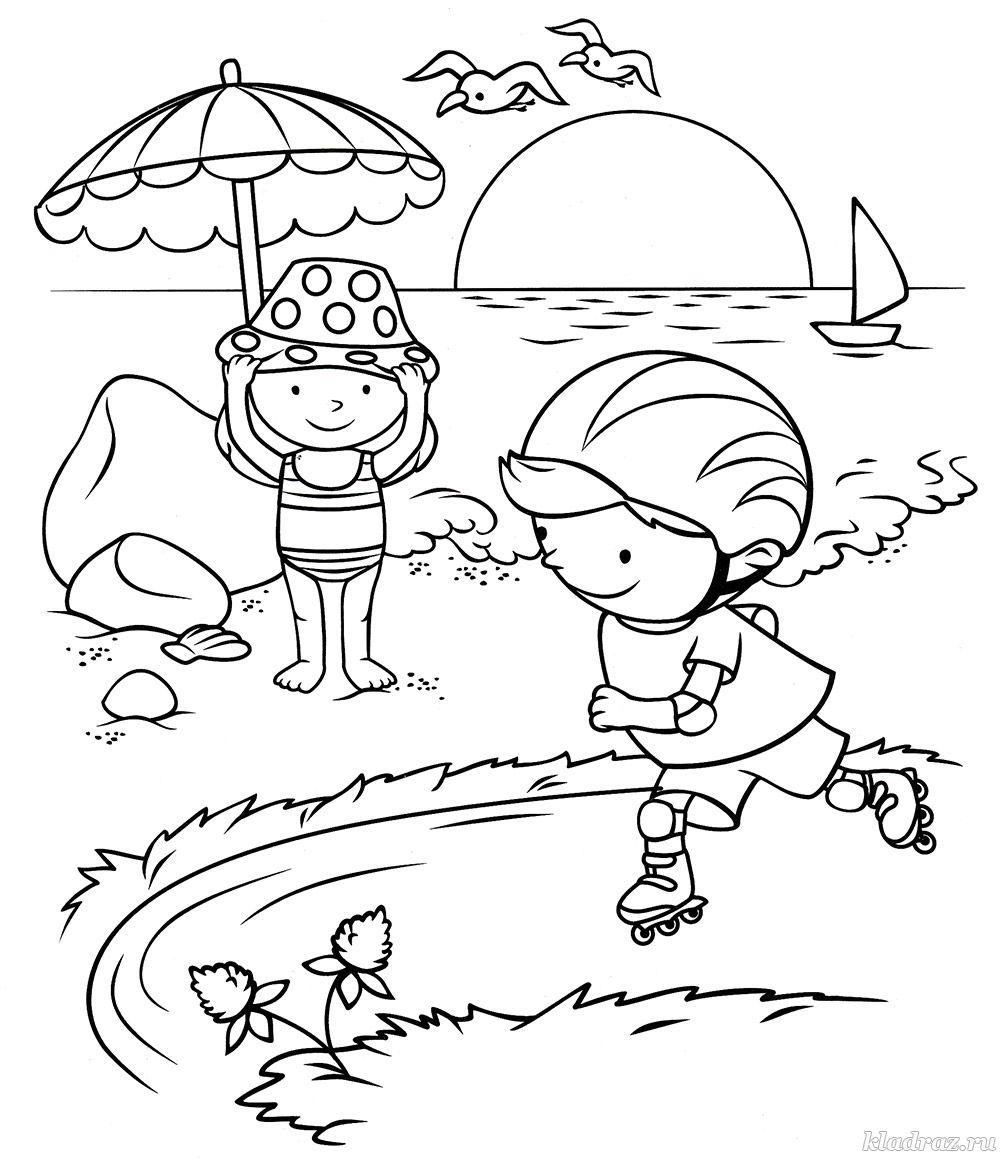 Раскраска для детей 6-7 лет. Летние развлечения
