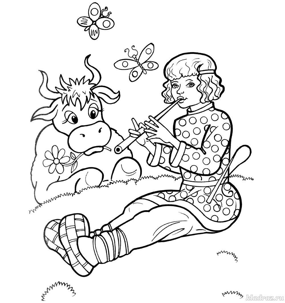 Раскраска для детей 5-8 лет. Пастух