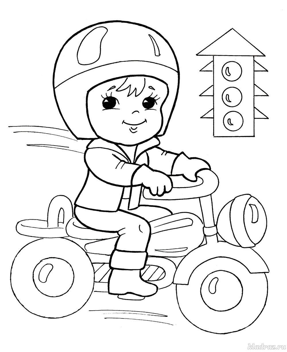 Раскраска для детей 4-7 лет. Мальчик на мобеде
