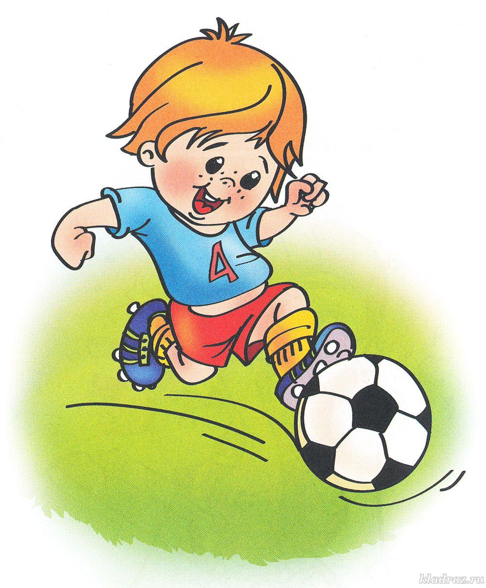 Картинки для детей. Футболист