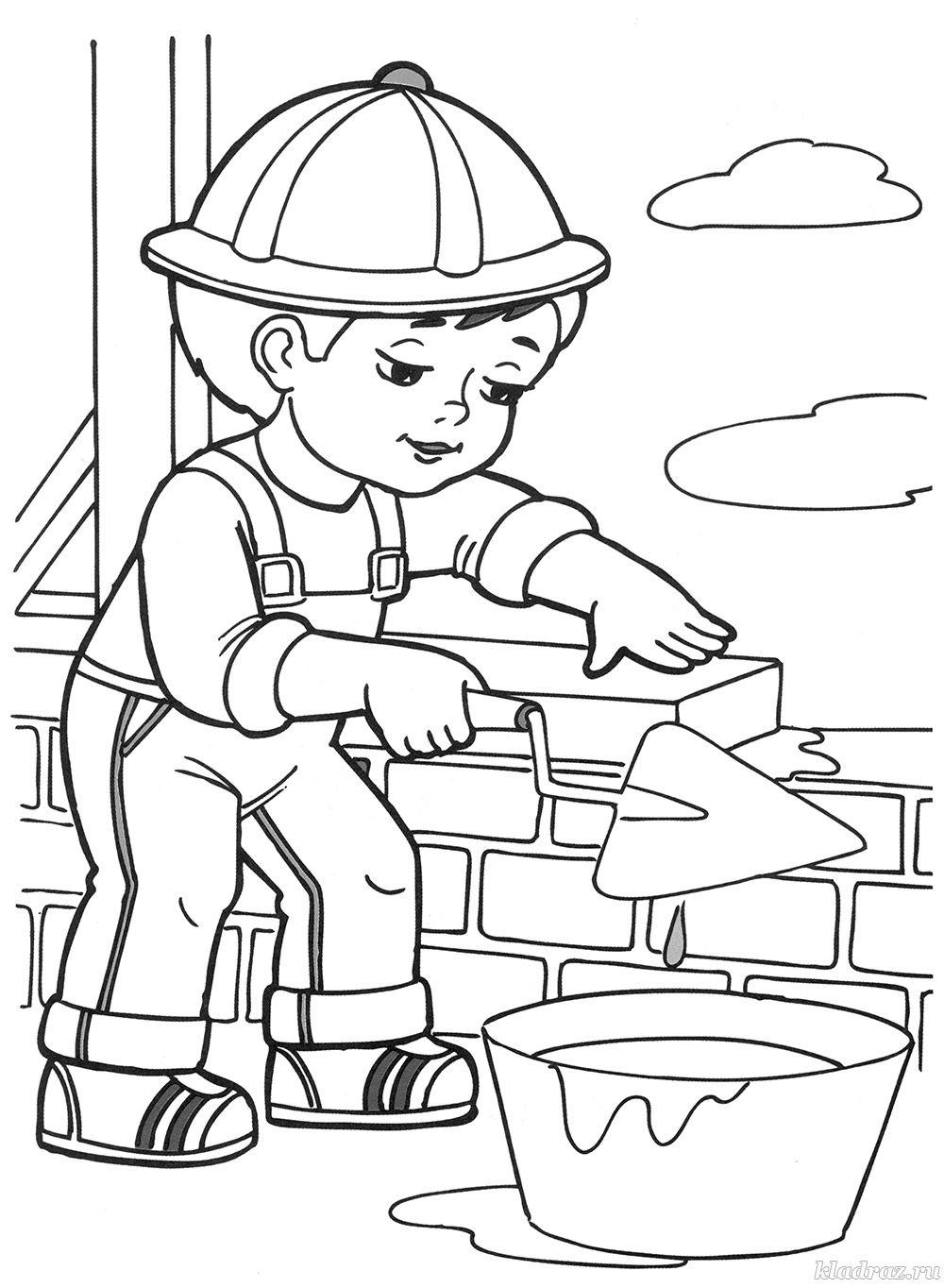 Раскраска для детей 5-7 лет. Профессия каменщик