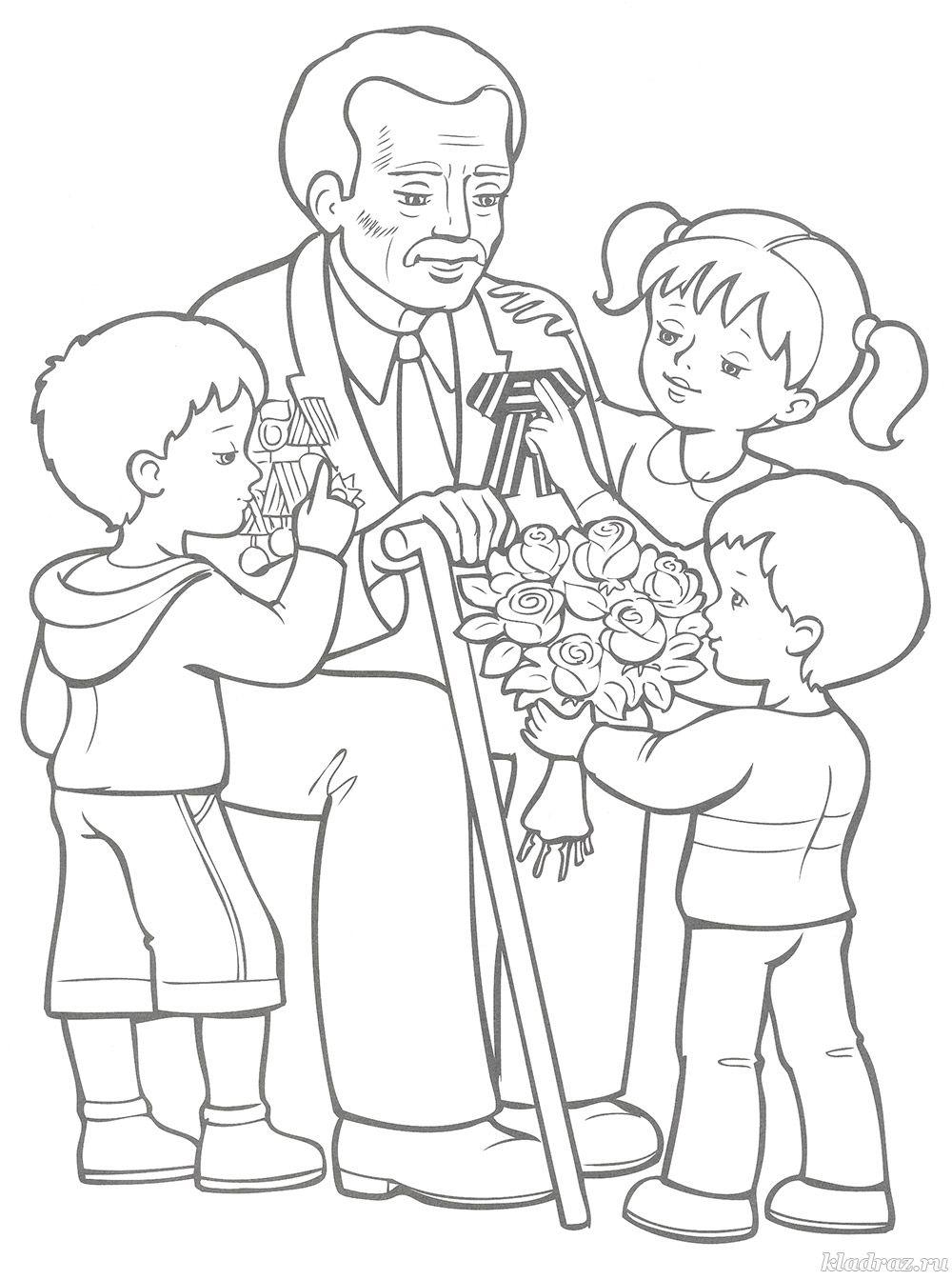 Раскраска. 9 мая – День Победы