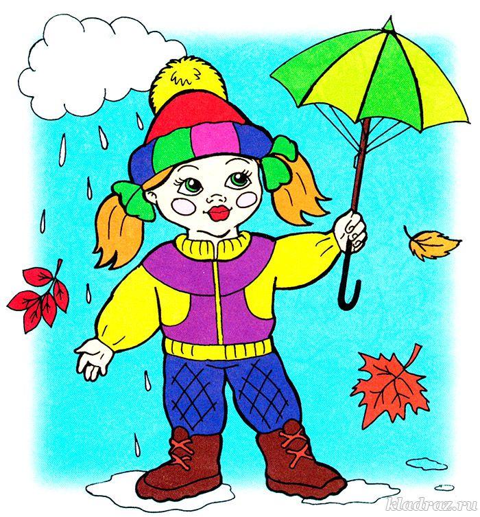Картинка для детей. Осень