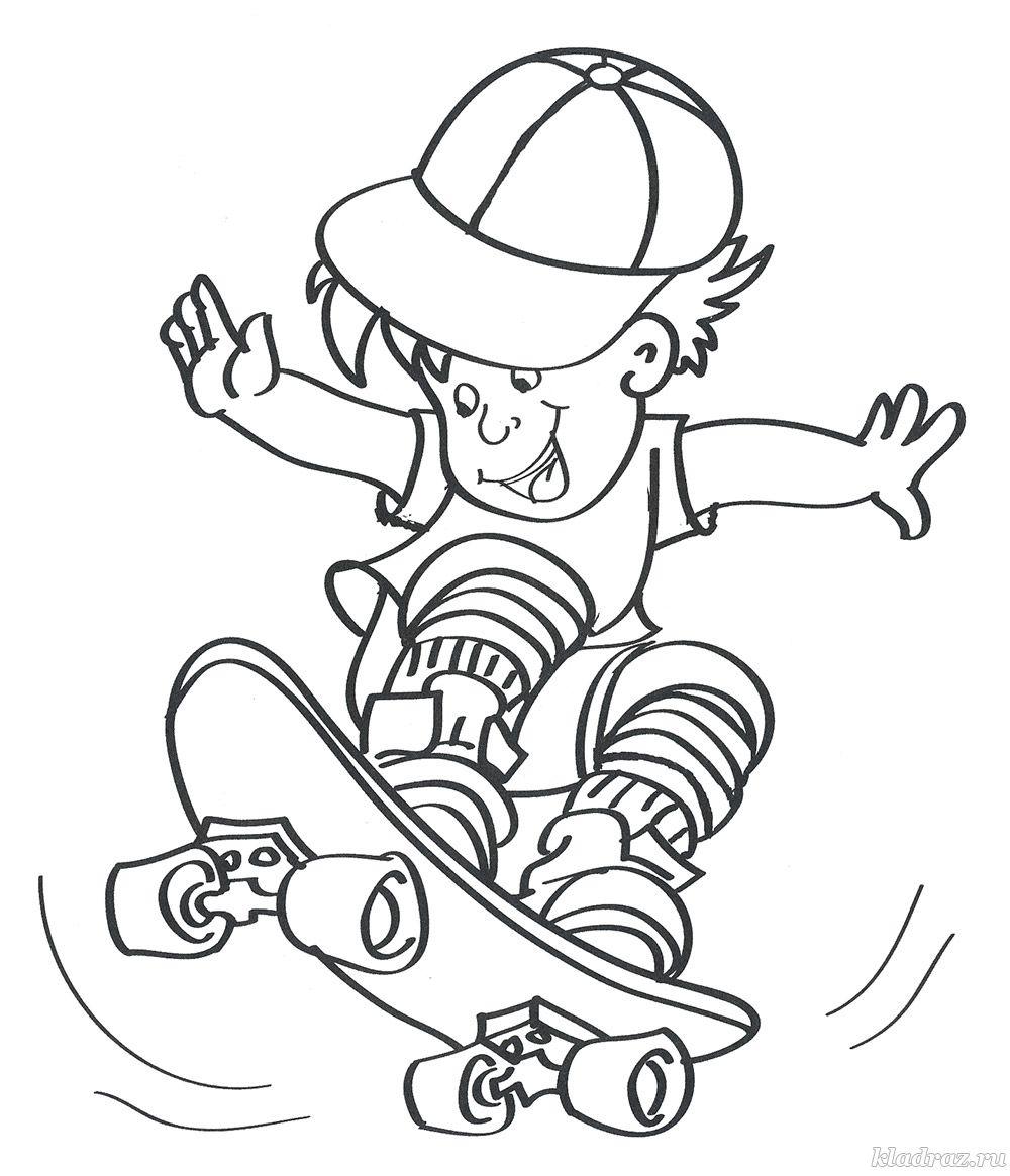 Раскраска для мальчиков. Скейтбордист