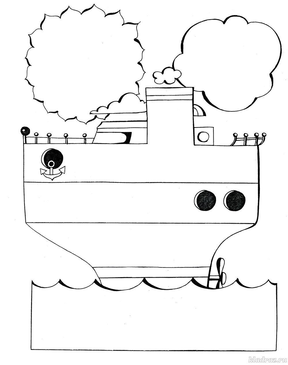 Раскраска для мальчиков. Плывущий пароход