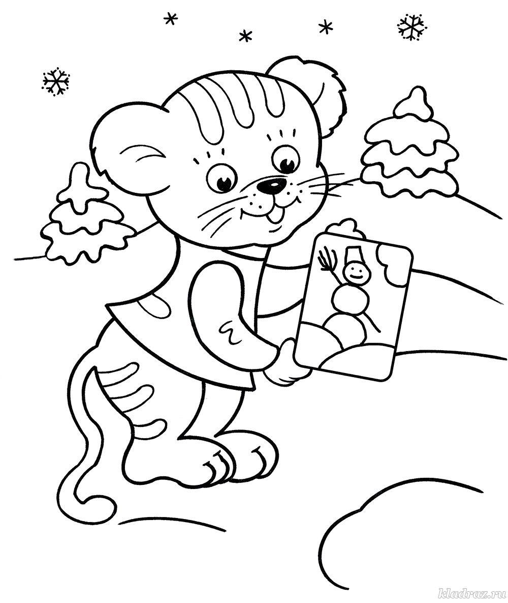 Новогодняя раскраска для детей 5-6 лет. Тигрёнок