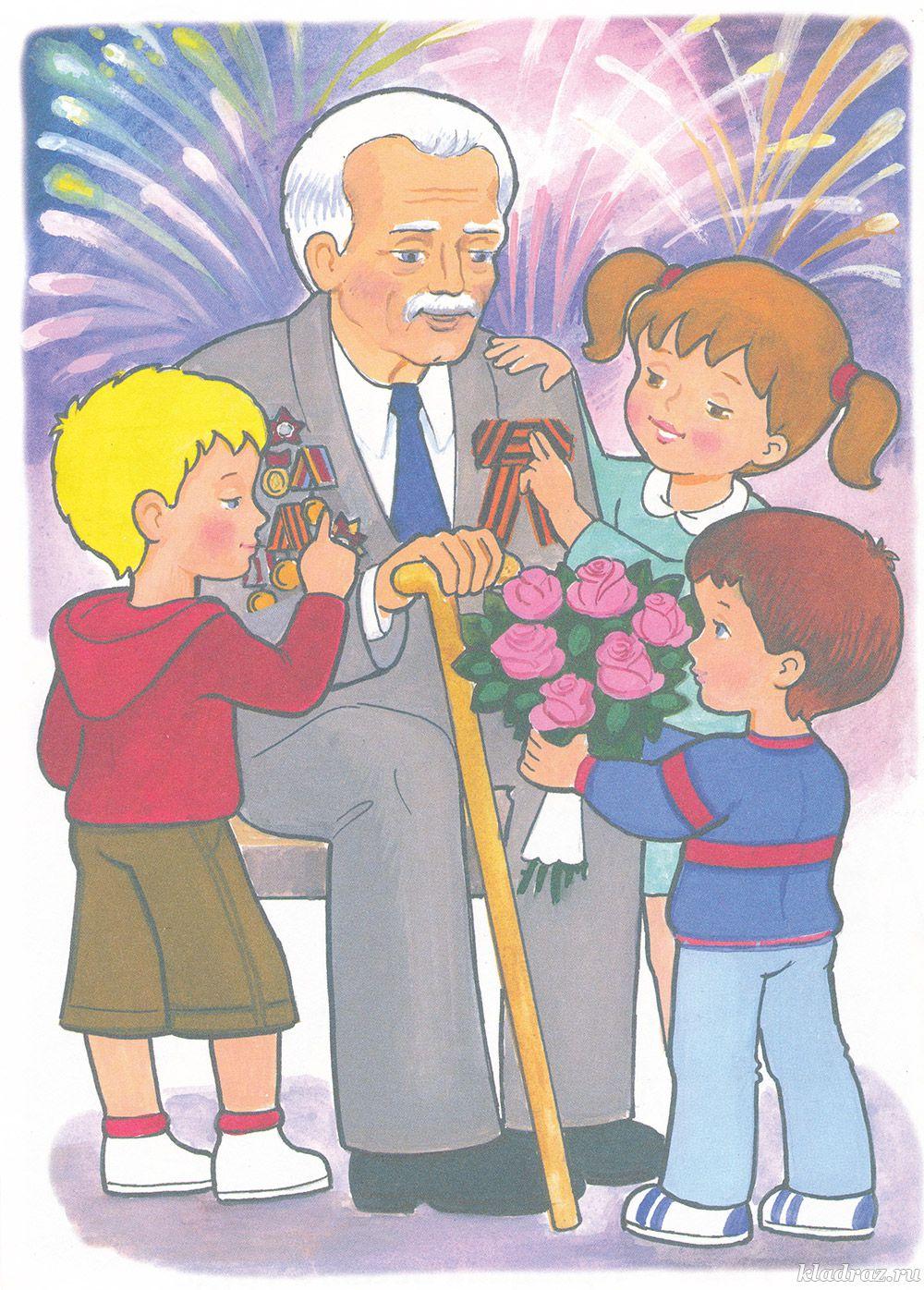 Картинка для детей. День Победы