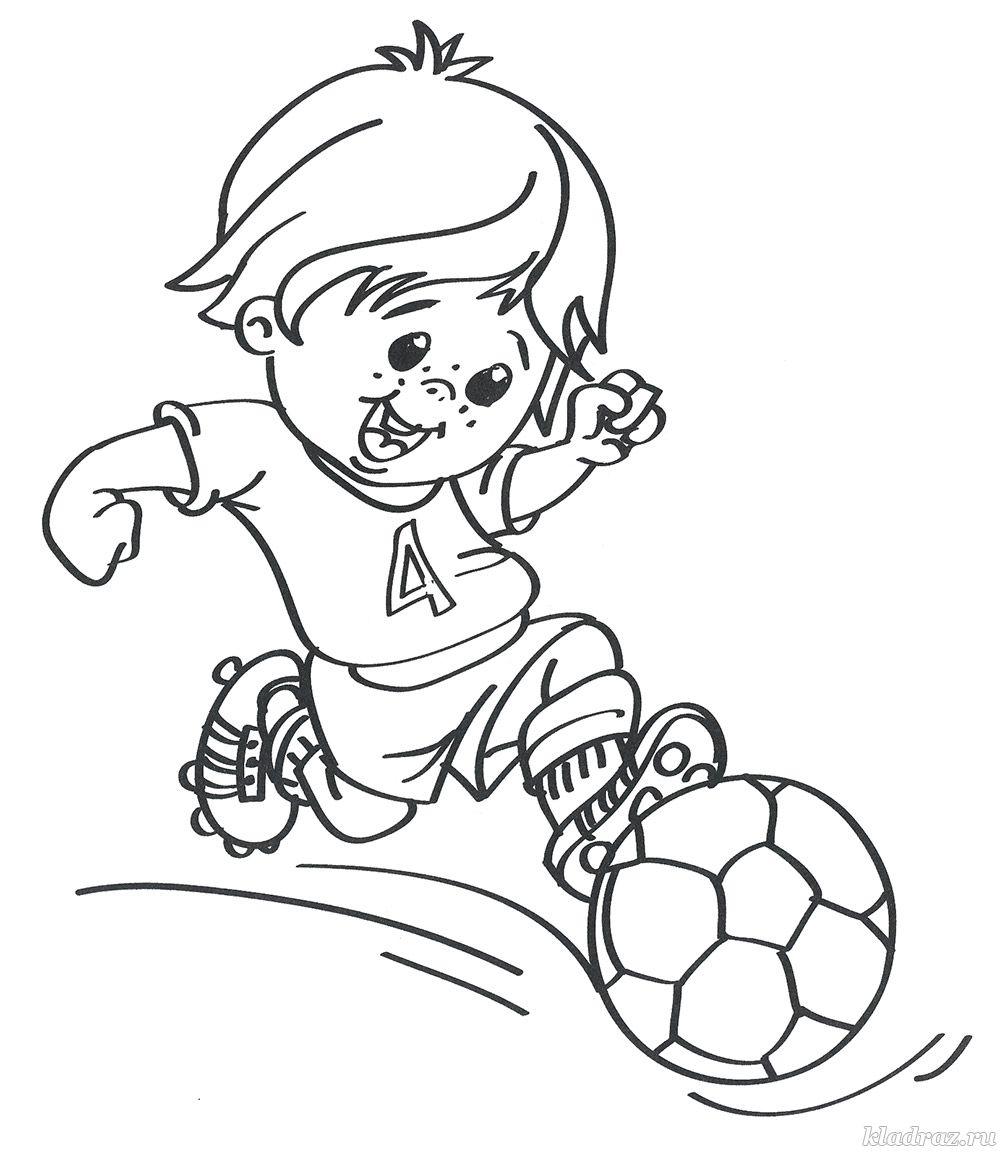 Раскраска для мальчиков. Футболист
