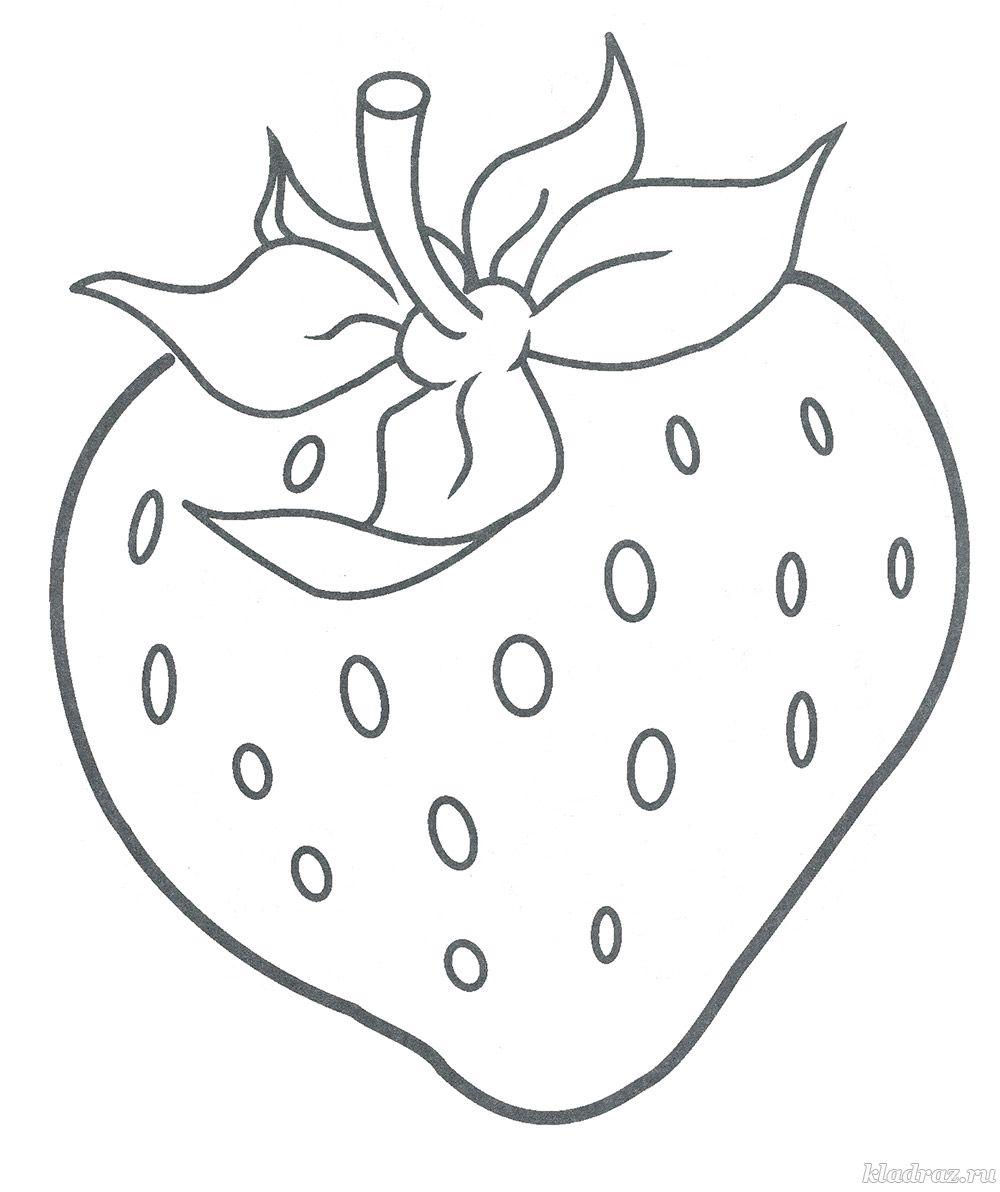 раскраски ягоды для детей 3 4 лет распечатать бесплатно