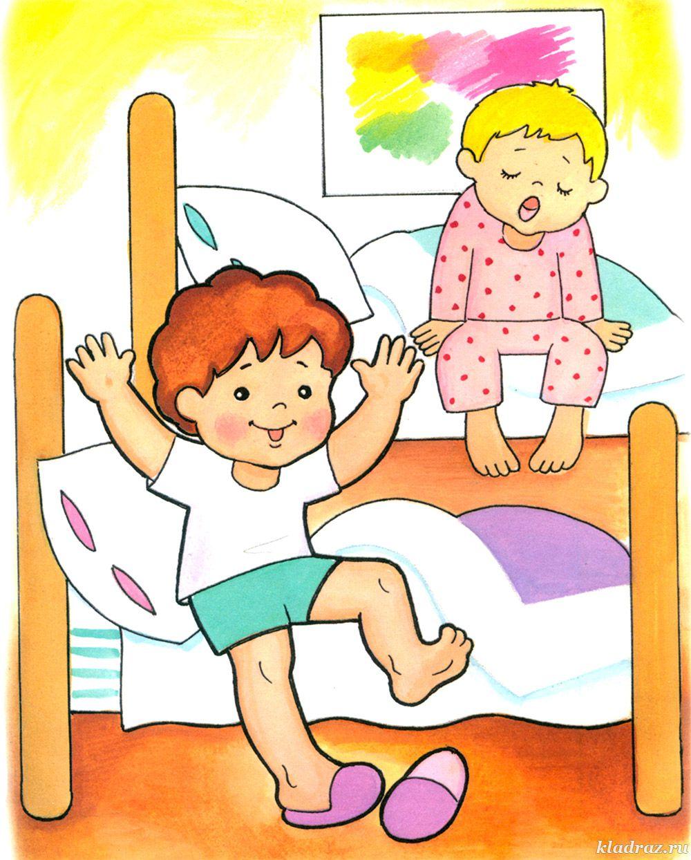 Картинки после сна детские