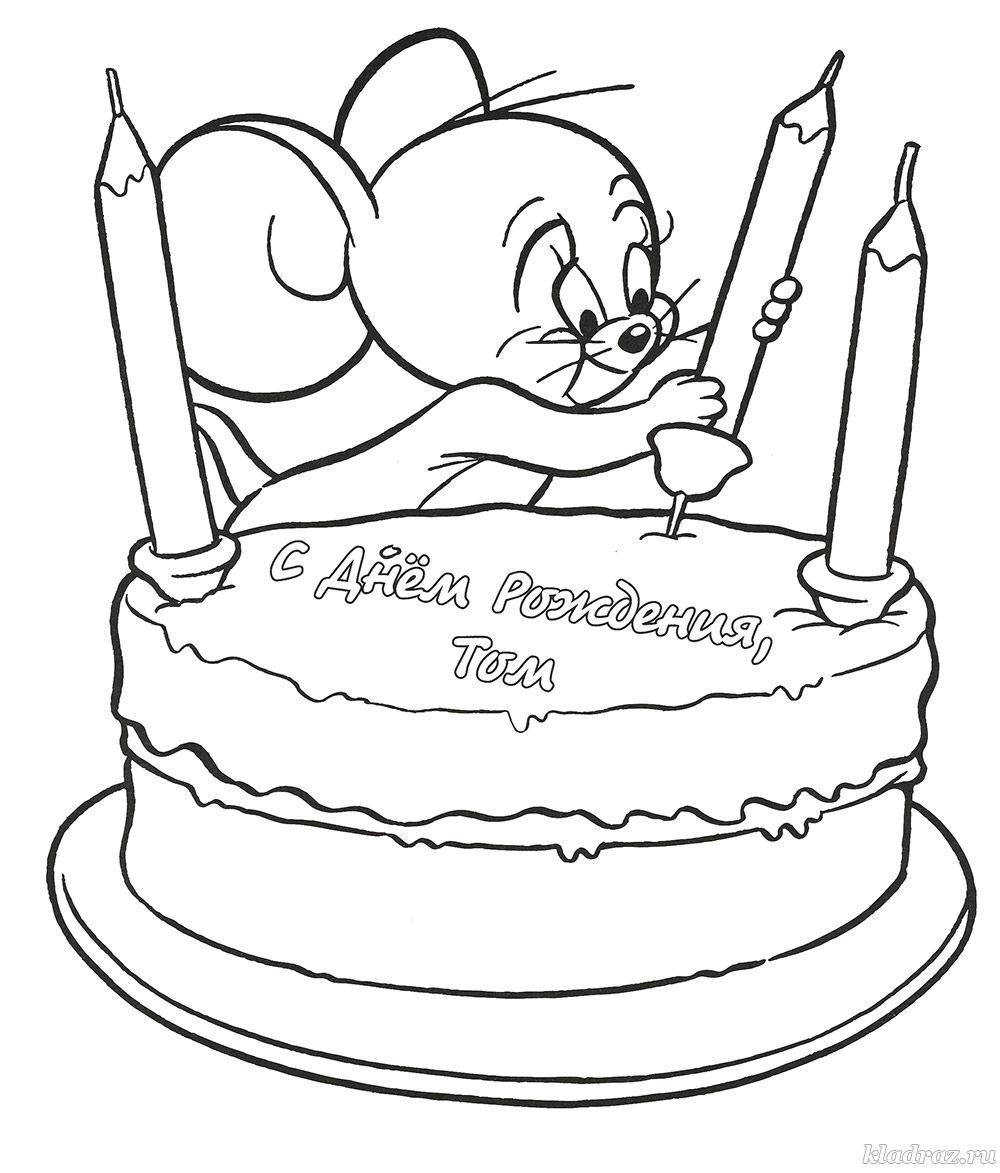 картинки раскраски для детей с днем рождения