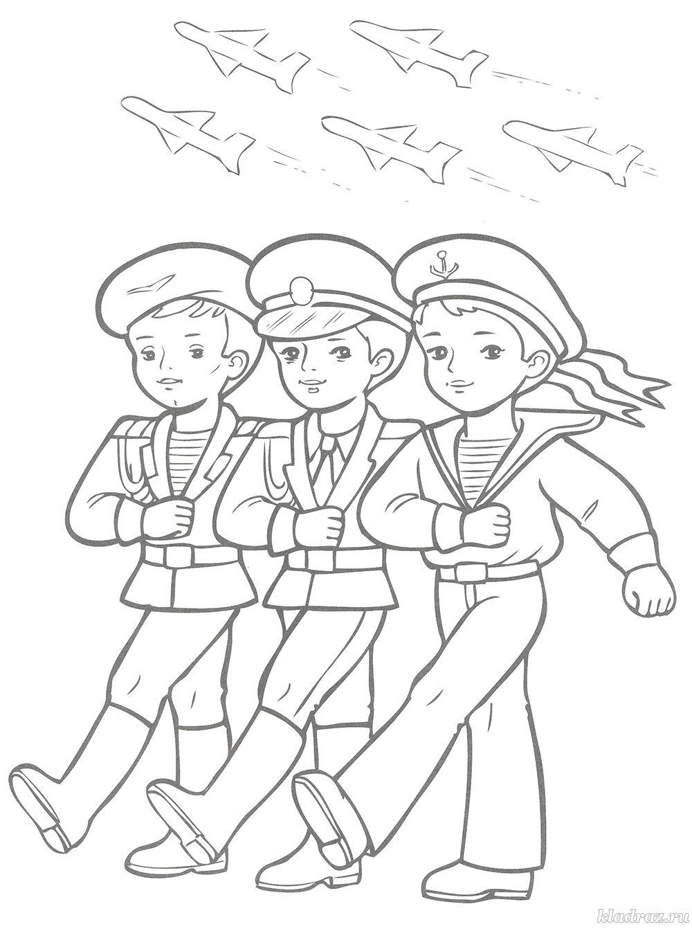 Раскраска. 23 февраля – День защитника Отечества
