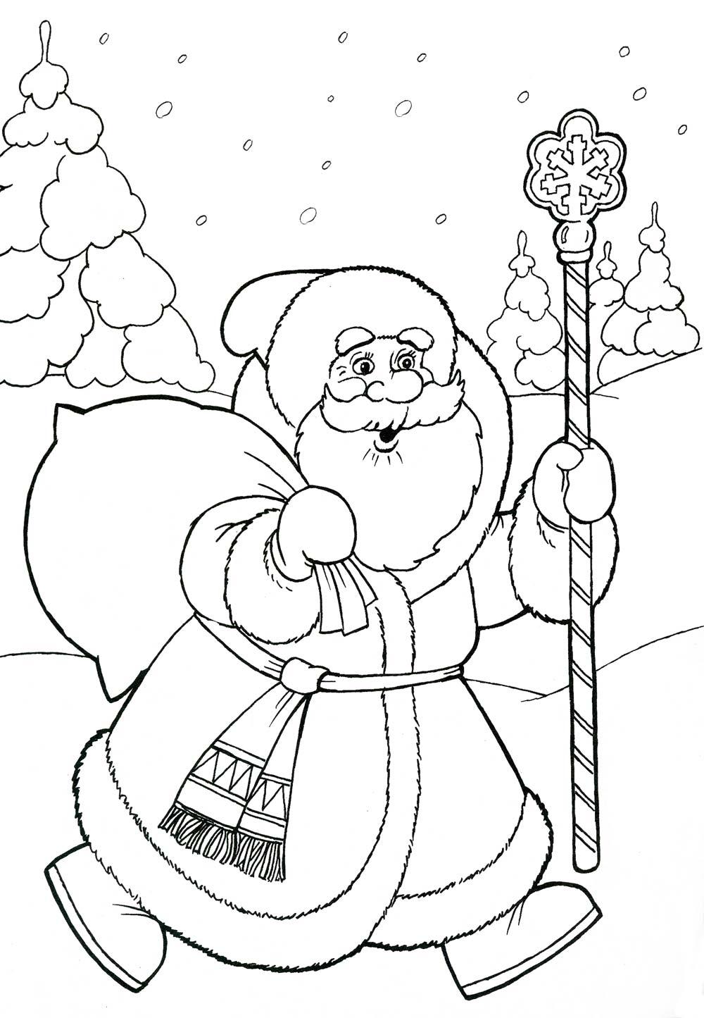 Раскраска. Дед Мороз