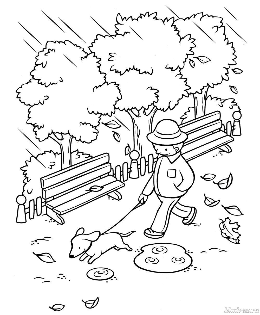 """Раскраска на тему """"Осень"""" для детей дошкольников 5-7 лет"""