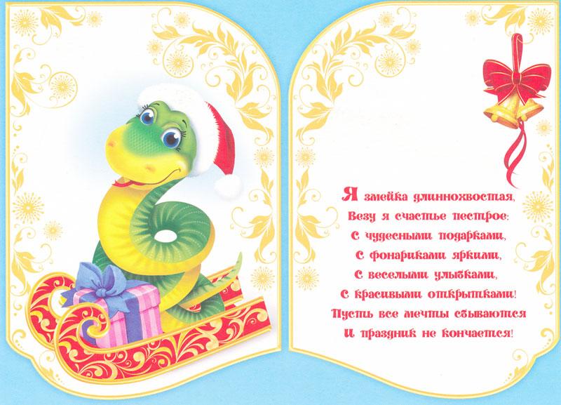 санкт-петербурге, поздравление для года змеи краснодара подробная