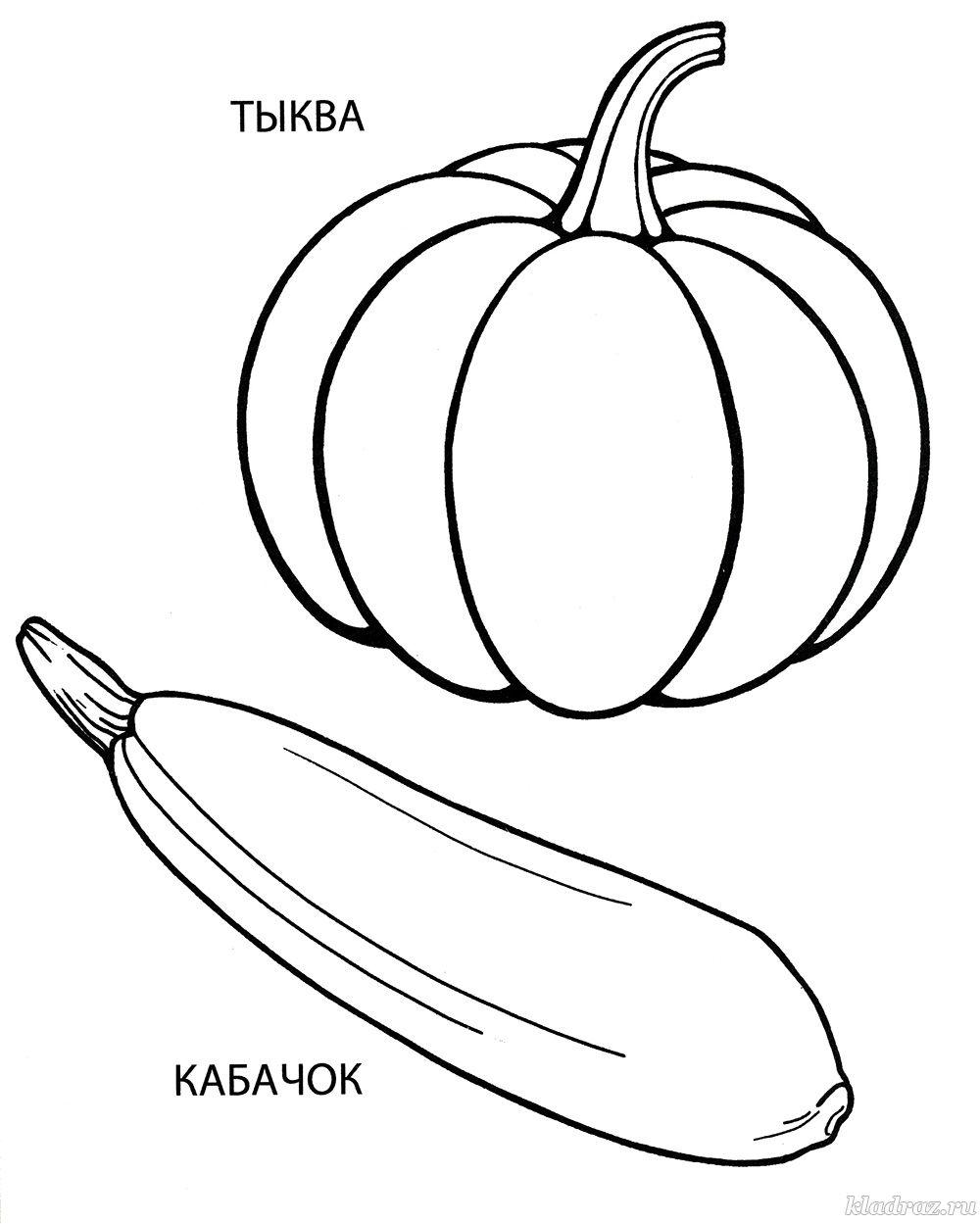 Раскраска для детей 3-5 лет. Овощи