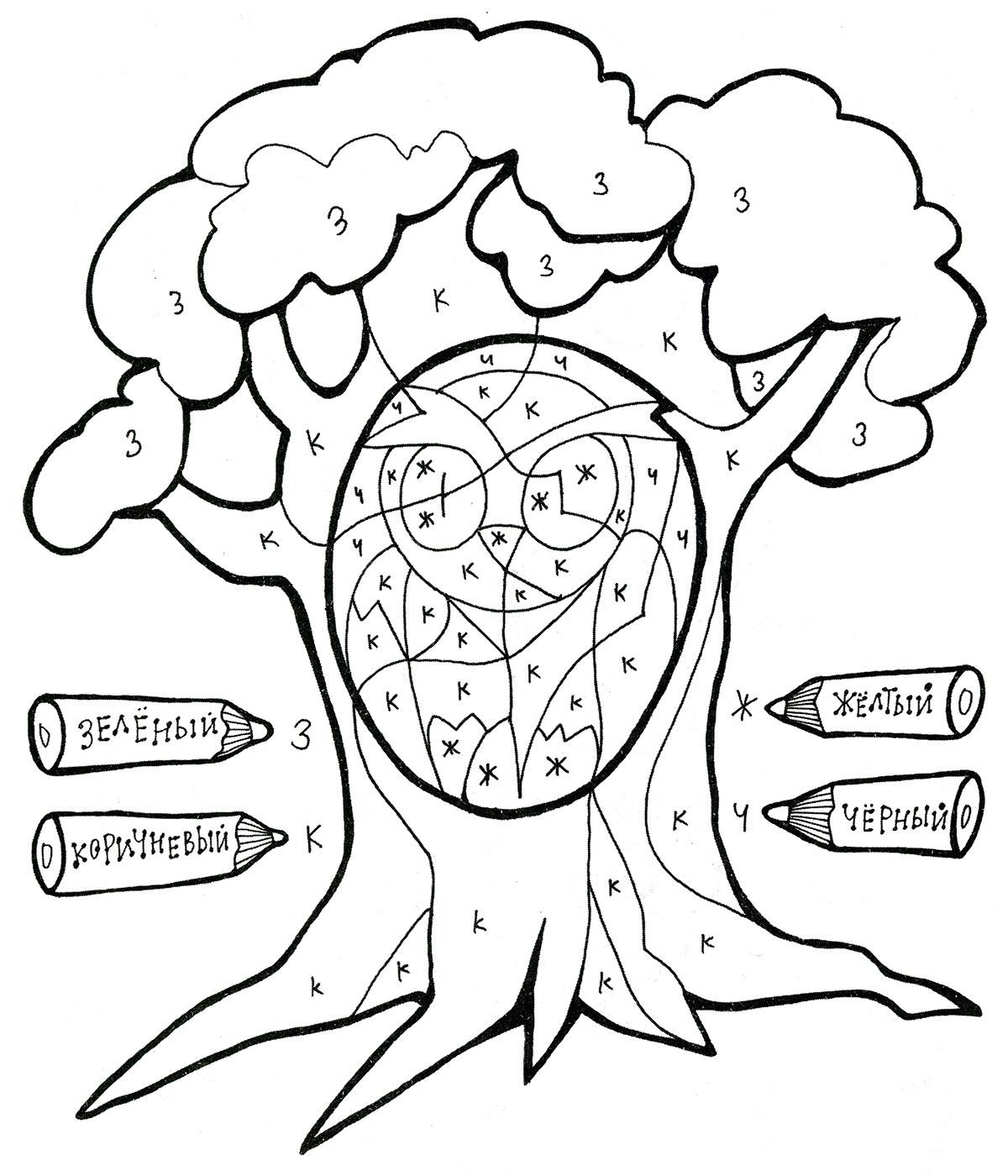 Раскраска с заданием. Сказочное дерево