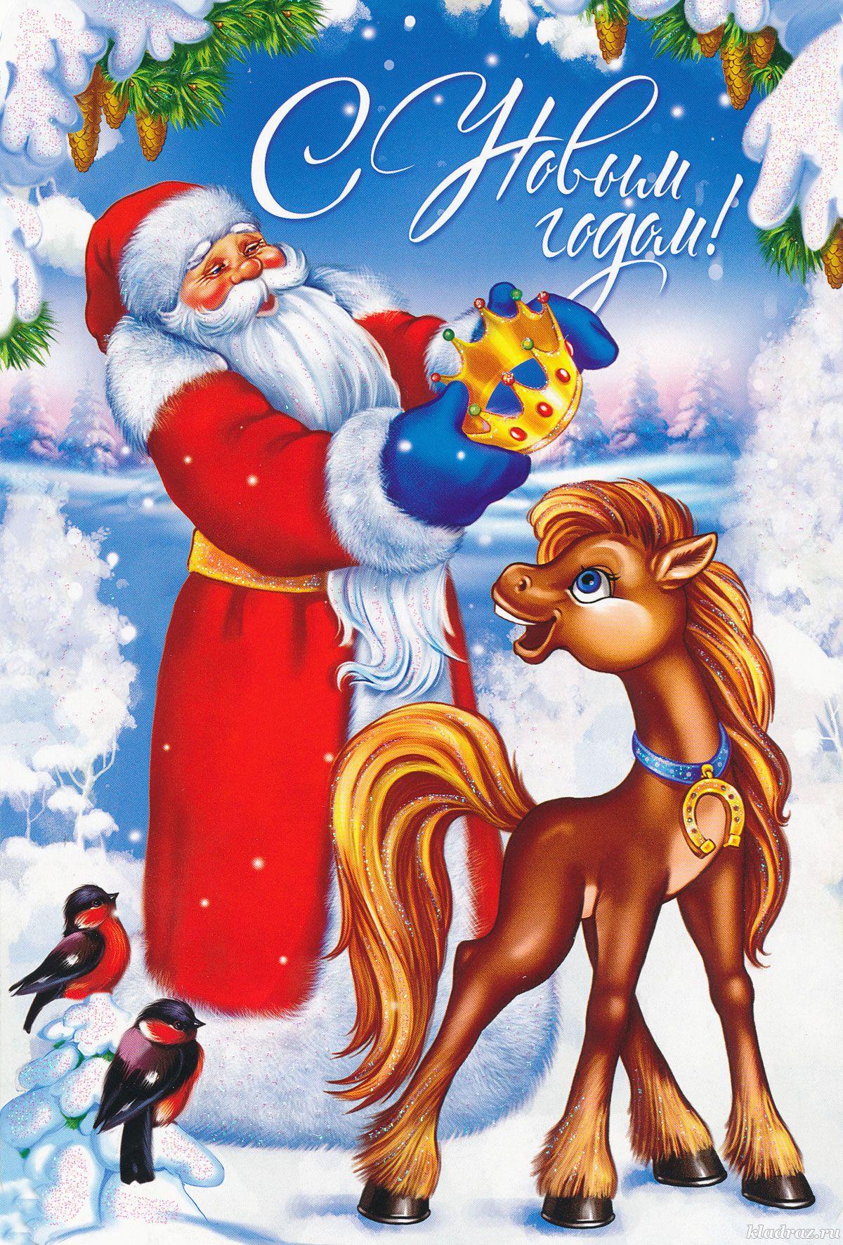 Поздравительная открытка новый год 2015, вечер английском