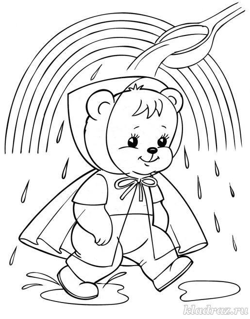 Детская раскраска. Мишка и радуга