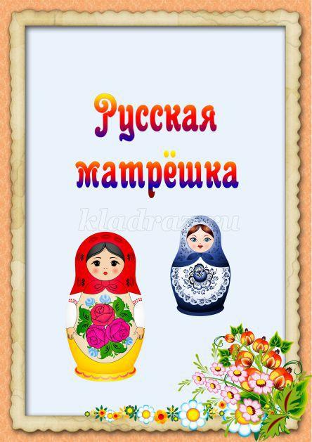 Русская матрёшка для детского сада. История, стихи, загадки