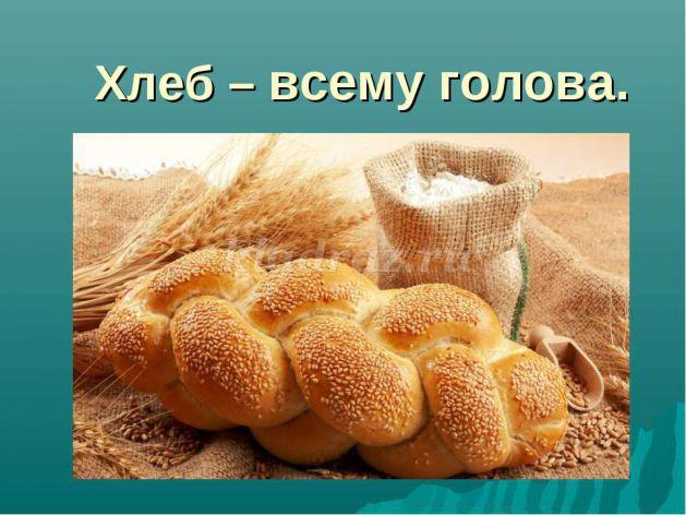 Все про хлеб для детей