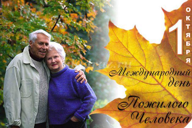 Сценарий мероприятия ко дню пожилого человека в доме престарелых дом престарелых и инвалидов хабаровск