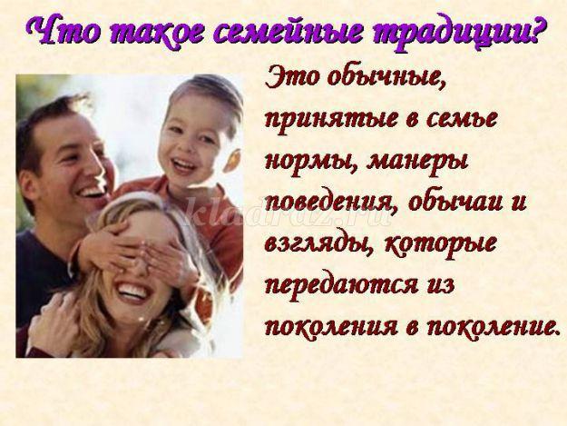 Доклад культурные традиции семьи 9646