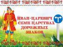 Сказка для учащихся начальных классов «Иван-царевич в семи царствах дорожных знаков».