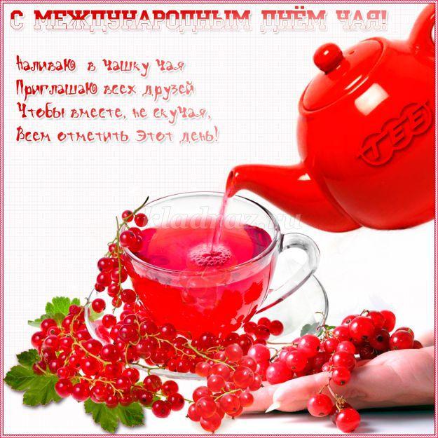 праздник для начальной школы день чая