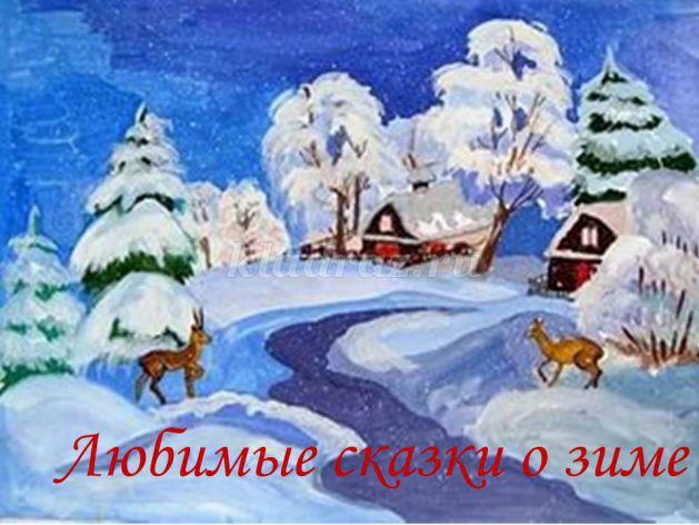 Г х андерсон сказка о зиме