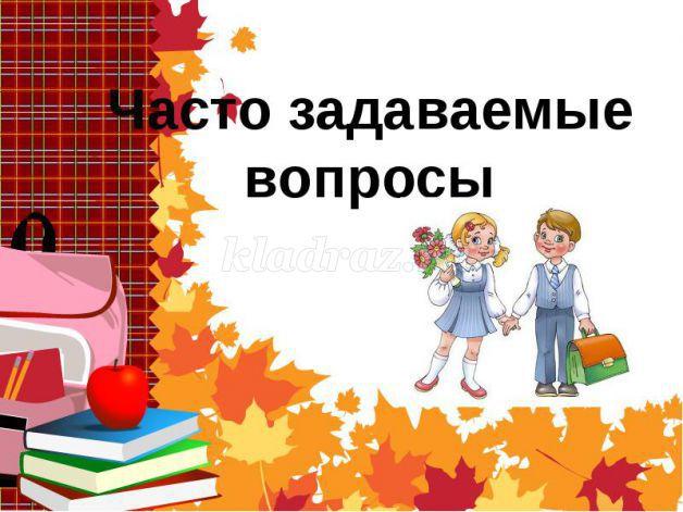 2624fdf2036f 1.Каков возраст поступления ребёнка в школу? Если на 1 сентября текущего  года вашему ребенку исполнилось не менее шести с половиной лет, а лучше —  семь.