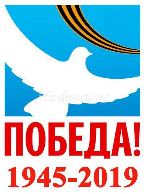 В Курганской области продолжается подготовка к 74-летию Победы в Великой Отечественной войне