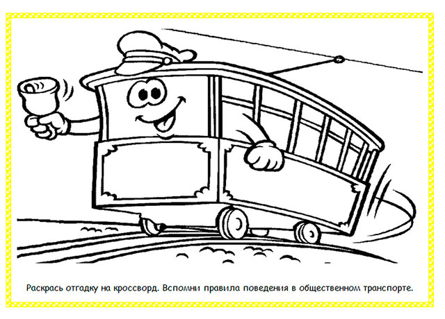 конспект занятия по развитию речи равила поведения в общественном транспорте