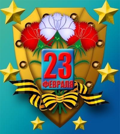 ❶Открытки с 23 февраля в школу|Почему день защитника отечества отмечается 23 февраля|File февраля, поздравление бойцам на передовой от детей 5й geoffreyriddle.com - Wikimedia Commons|School.ru №2|}