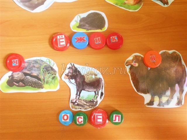 Речевые игры для дошкольников своими руками - Дидактические игры по развитию речи для дошкольников