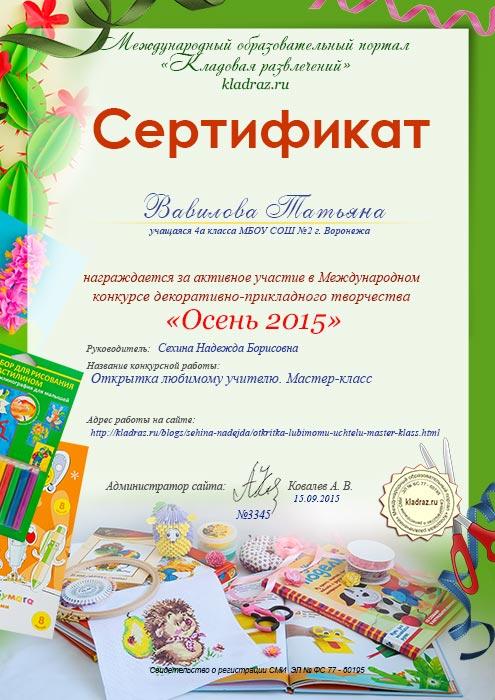 Творчество воспитателя на конкурсе