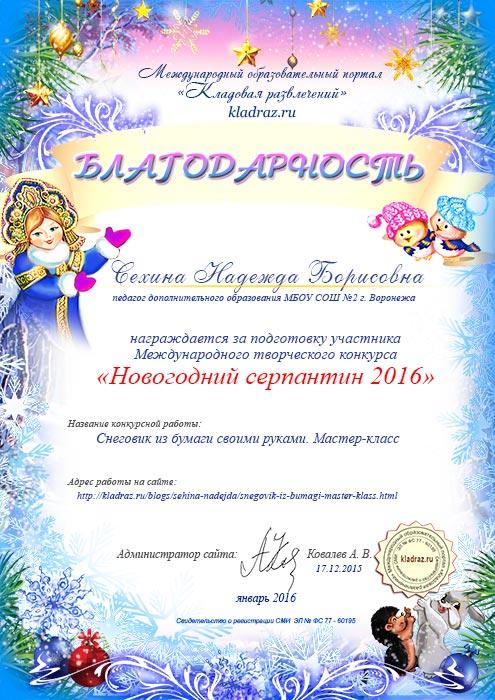 Творческий конкурс для детей 2016 бесплатно