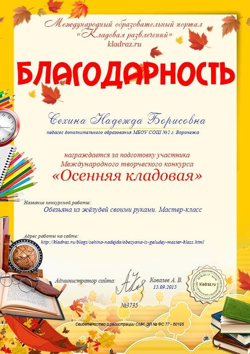 интернет конкурсы для детей дошкольного возраста с получением диплома
