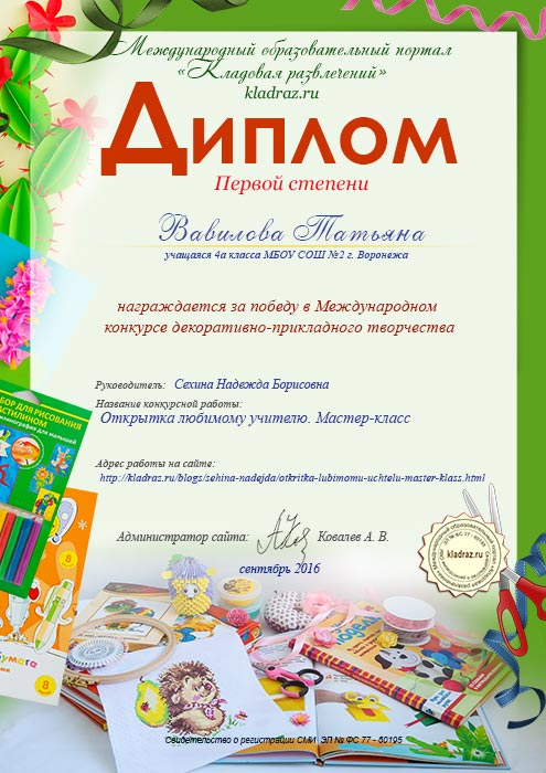 Принять участие в детском конкурсе декоративно прикладного творчества
