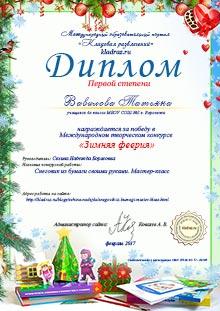 Диплом Первой степени
