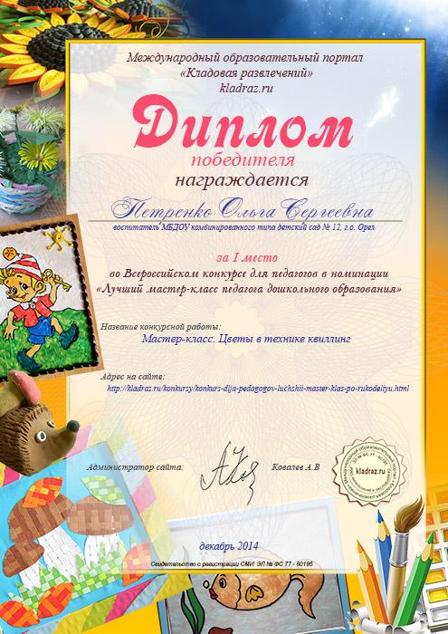 образец диплома победителя конкурса - фото 7