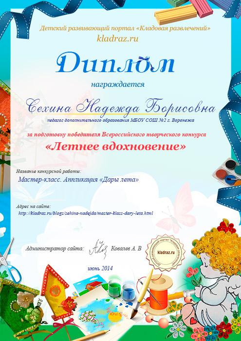 Конкурс для педагогов и детей Летнее творчество  Диплом Диплом Первой степени