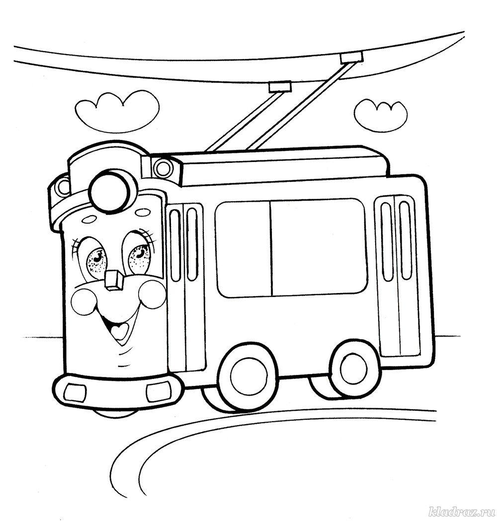 Раскраска для малышей. Троллейбус