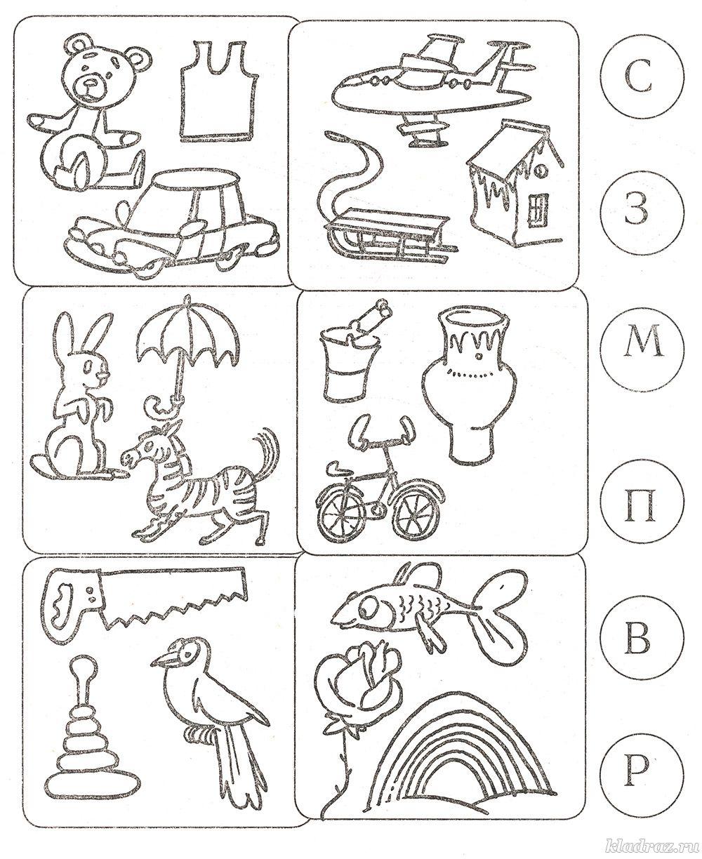 картинки для знакомства с буквой и