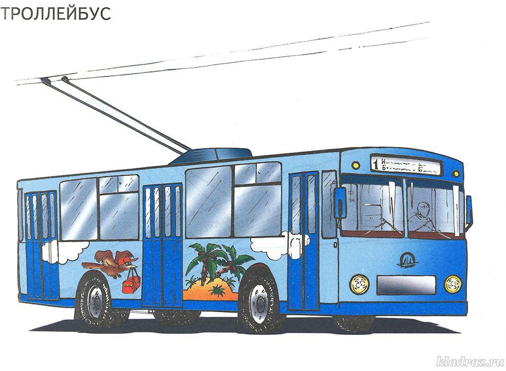 картинка троллейбуса для детей