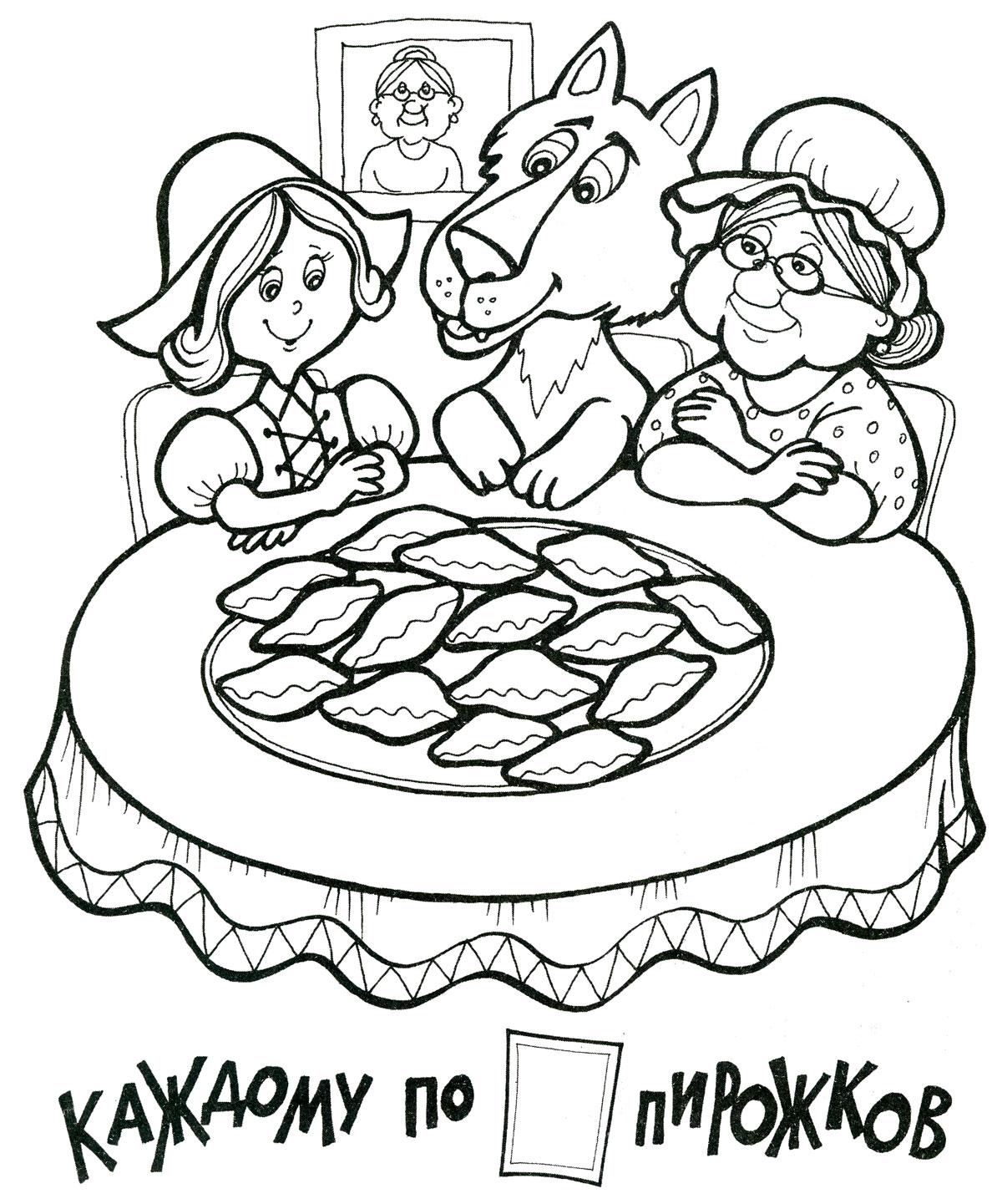 Раскраска пирожки на тарелке