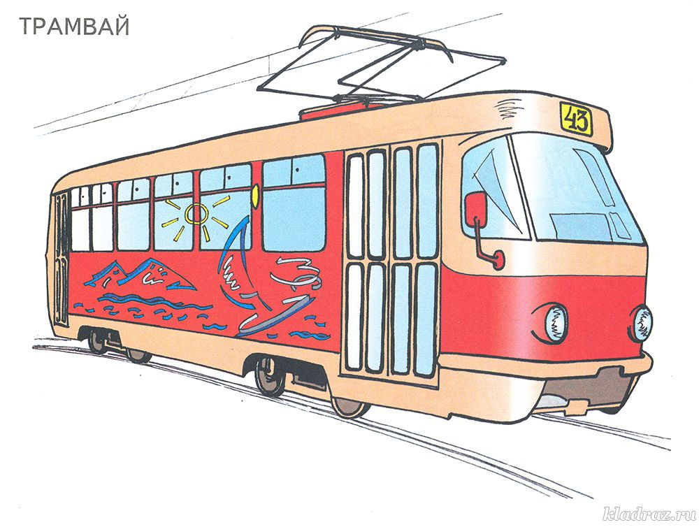 картинка для детей трамвай